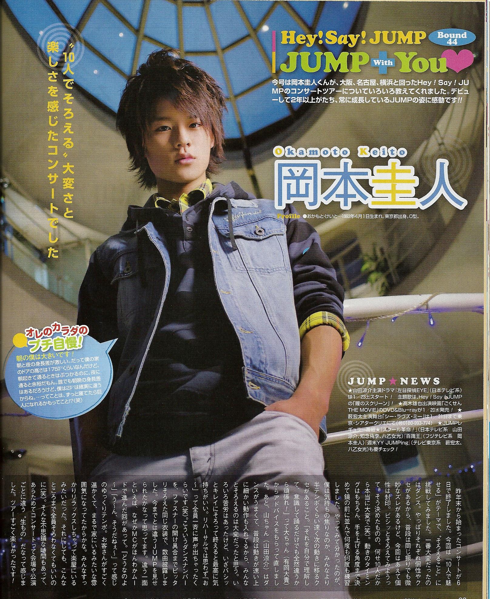 http://okamotokeito.files.wordpress.com/2010/04/tvlife-bound-44-keito.jpg